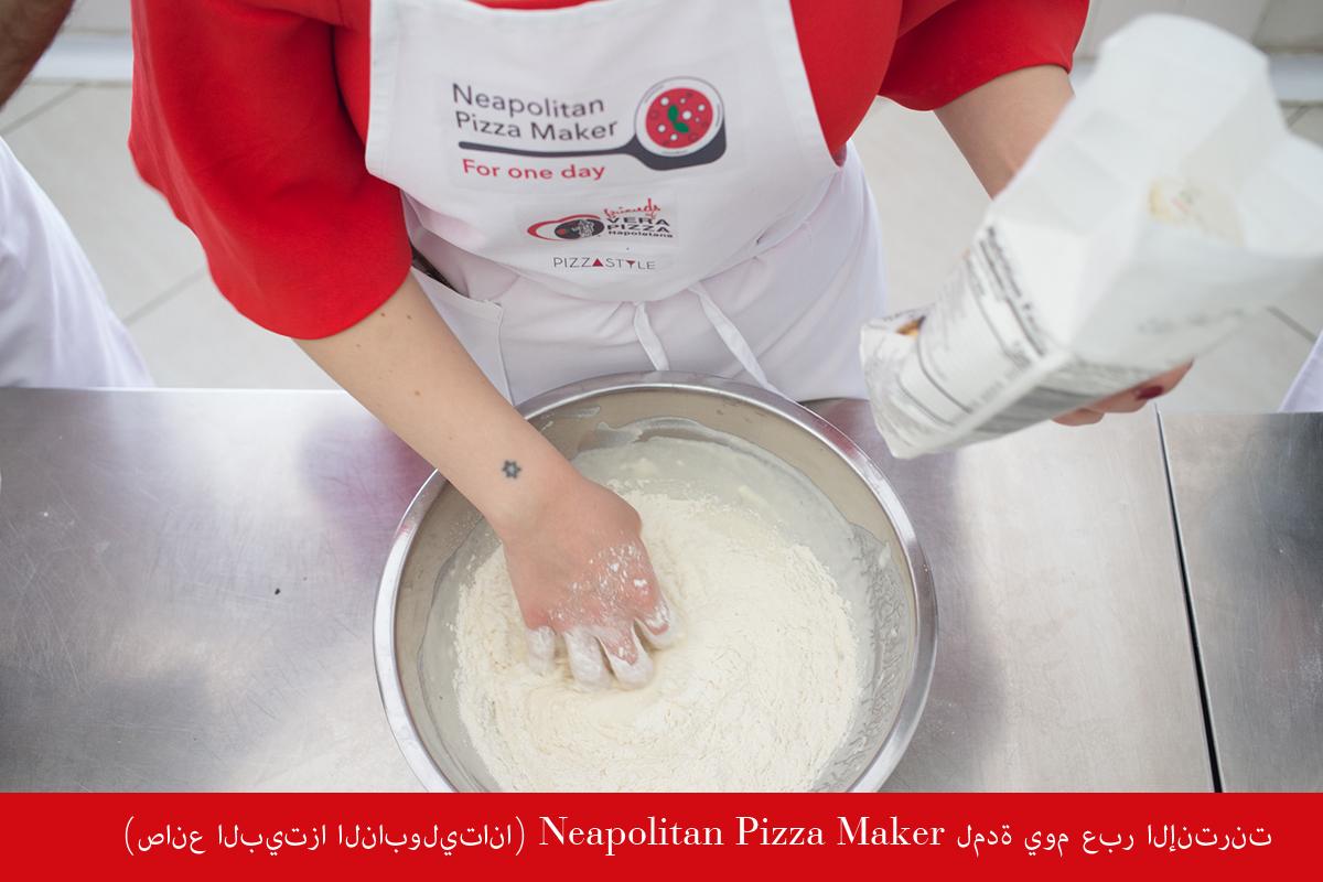 Neapolitan Pizza Maker لمدة يوم عبر الإنترنت